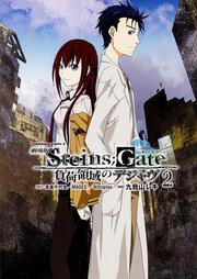 劇場版 STEINS;GATE (2) 負荷領域のデジャヴ: カドカワコミックスA: