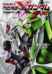 機動戦士クロスボーン・ガンダム ゴースト (5) : カドカワコミックスA: