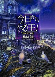今日から(マ)王! カロリア編 Ⅱ