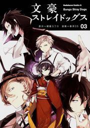 文豪ストレイドッグス (3): コミック&アニメ: 春河35