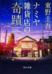 ナミヤ雑貨店の奇蹟: 文庫: 東野圭吾