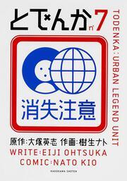 とでんか (7) : 単行本コミックス: 樹生ナト