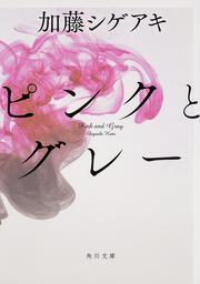 ピンクとグレー: 文庫: 加藤シゲアキ