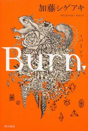 Burn.‐バーン‐: 書籍: 加藤シゲアキ