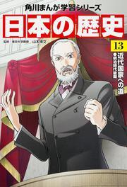角川まんが学習シリーズ 日本の歴史 13