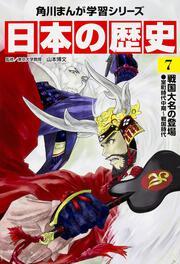 角川まんが学習シリーズ 日本の歴史 7