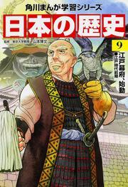 角川まんが学習シリーズ 日本の歴史 9