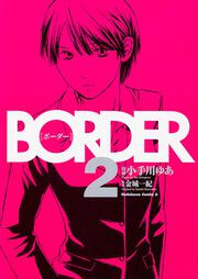 BORDER (2): コミック&アニメ: