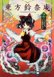 東方鈴奈庵 ~ Forbidden Scrollery.(2) : 単行本コミックス: 春河もえ