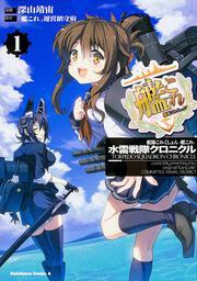 艦隊これくしょん ‐艦これ‐ 水雷戦隊クロニクル (1) : カドカワコミックスA: 深山靖宙