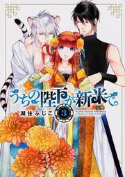 うちの陛下が新米で。 第3巻: コミック&アニメ: 湖住ふじこ