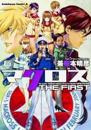 超時空要塞マクロス THE FIRST (1)