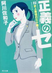 正義のセ 2: 文庫: 阿川佐和子