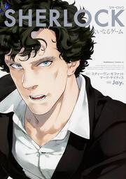 SHERLOCK 大いなるゲーム : カドカワコミックスA: Jay.