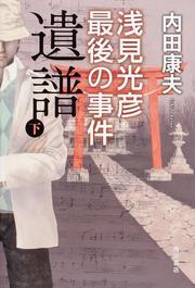 遺譜: 書籍: 内田康夫