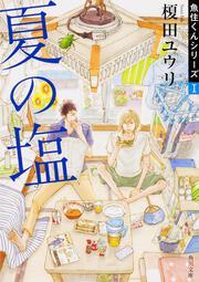 夏の塩: 文庫: 榎田ユウリ