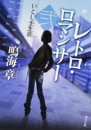 レトロ・ロマンサー 弐 いとし壬生浪