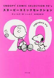 SNOOPY COMIC SELECTION 90's : 角川文庫(日本文学): チャールズ・M・シュルツ