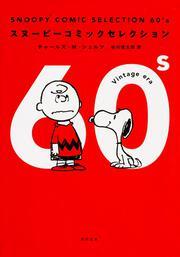 SNOOPY COMIC SELECTION 60's : 角川文庫(日本文学): チャールズ・M・シュルツ