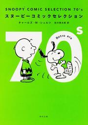 SNOOPY COMIC SELECTION 70's : 角川文庫(日本文学): チャールズ・M・シュルツ