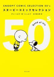 SNOOPY COMIC SELECTION 50's : 角川文庫(日本文学): チャールズ・M・シュルツ