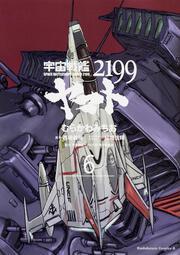 宇宙戦艦ヤマト2199 (6) 表紙