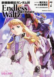 新機動戦記ガンダムW Endless Waltz 敗者たちの栄光 (7) 表紙