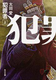 犯罪者 上: 文庫: 太田愛