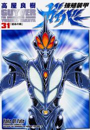 強殖装甲ガイバー (31) : カドカワコミックスA: 高屋良樹
