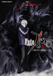 Fate/Zero (8) : カドカワコミックスA: 真じろう
