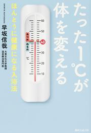 角川フォレスタ たった1℃が体を変える ほんとうに健康になる入浴法: 単行本(日本): 早坂信哉