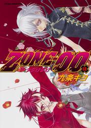ZONE−00 第12巻 表紙
