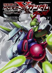 機動戦士クロスボーン・ガンダム ゴースト (7) : カドカワコミックスA: