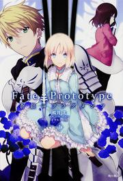 Fate/Prototype ���Υե饰���� (1): ������: ����
