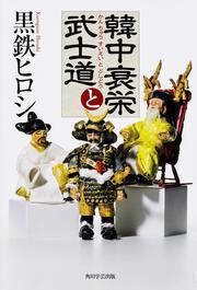 韓中衰栄と武士道 : 単行本(日本): 黒鉄ヒロシ