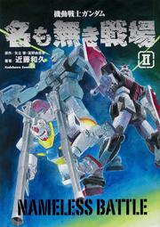 機動戦士ガンダム 名も無き戦場 (2) : カドカワコミックスA: 近藤和久