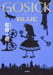 GOSICK BLUE: ����: ������