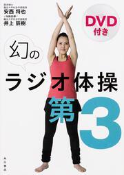 DVD付き 幻のラジオ体操第3 : 単行本(日本): 安西将也