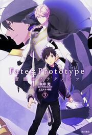 Fate/Prototype ���Υե饰���� (3): ������: ����