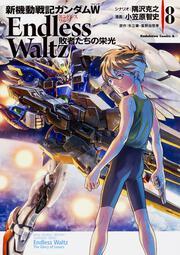 新機動戦記ガンダムW Endless Waltz 敗者たちの栄光 (8) 表紙