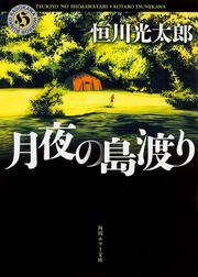 月夜の島渡り : 角川ホラー文庫: 恒川光太郎