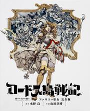 ロードス島戦記 ファリスの聖女 完全版 : 単行本コミックス: 山田章博