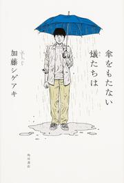 傘をもたない蟻たちは: 書籍: 加藤シゲアキ