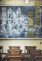 過ぎ去りし王国の城: 書籍: 宮部みゆき