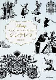 ディズニー レース切り絵 シンデレラ : 単行本(日本): 蒼山日菜