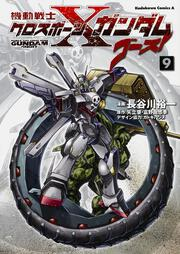 機動戦士クロスボーン・ガンダム ゴースト (9) 表紙