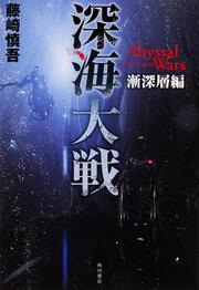 深海大戦 Abyssal Wars 漸深層編: 単行本(日本): 藤崎慎吾