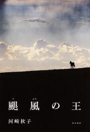 颶風の王 : 単行本(日本): 河崎秋子