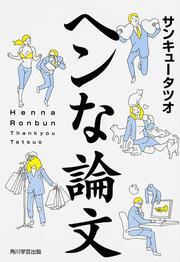 ヘンな論文 : 単行本(日本): サンキュータツオ