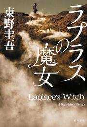ラプラスの魔女: 書籍: 東野圭吾